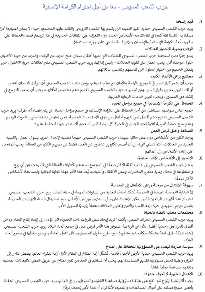 10 grunner til å stemme på KrF tekst på arabisk