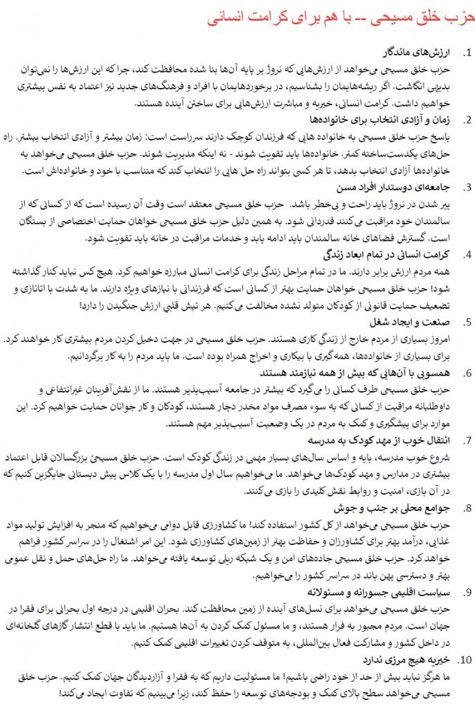 10 gode grunner til å stemme KrF tekst på farsi